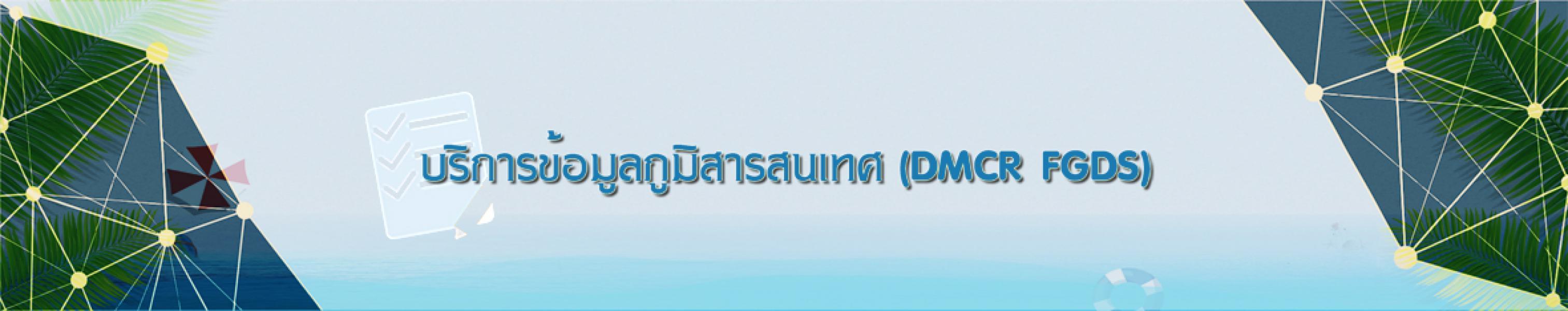 การบริการข้อมูลภูมิสารสนเทศ (DMCR FGDS)
