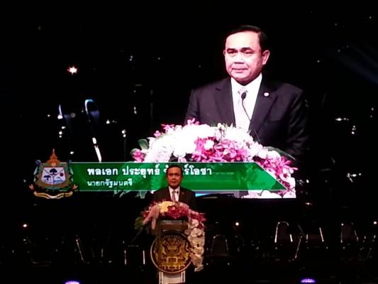 """ทช. ร่วมงาน """"รักษ์โลก รักษ์ไทยในหัวใจสีเขียว"""""""