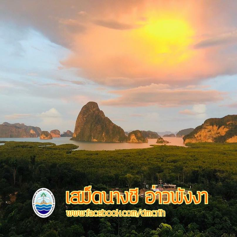 สวัสดี พี่น้องเครือข่ายรักษ์ทะเลไทย