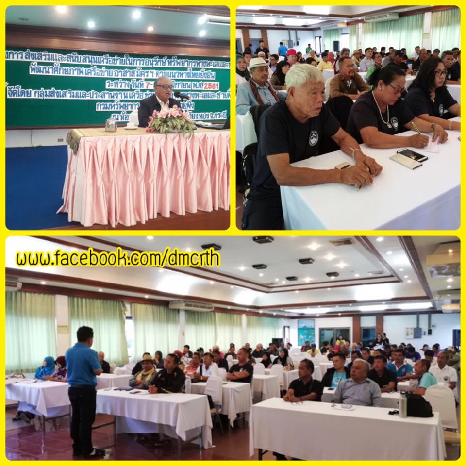 ประชุมส่งเสริมและสนับสนุนเครือข่ายฯ ครั้งที่ ๑