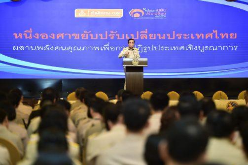 """ทช.ร่วมสัมมนาวิชาการ """"หนึ่งองศาขยับ ปรับเปลี่ยนประเทศไทย"""""""