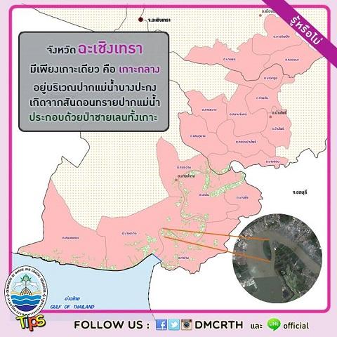 เกาะในประเทศไทย : จังหวัดฉะเชิงเทรา