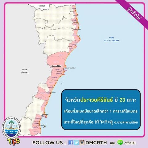 เกาะในประเทศไทย : จังหวัดประจวบคีรีขันธ์