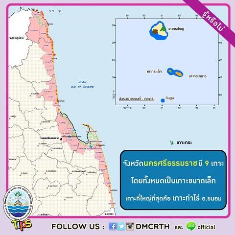เกาะในประเทศไทย : จังหวัดนครศรีธรรมราช