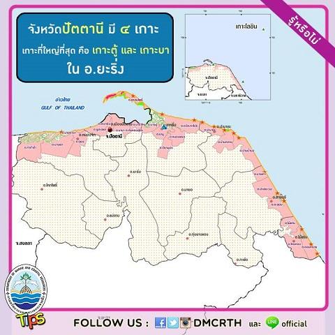 เกาะในประเทศไทย : จังหวัดปัตตานี