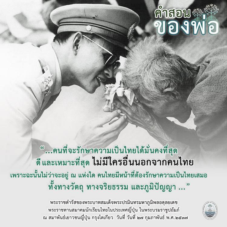 คิดถึงพ่อ ไม่ลืมคำสอนให้รักษาความเป็นไทย