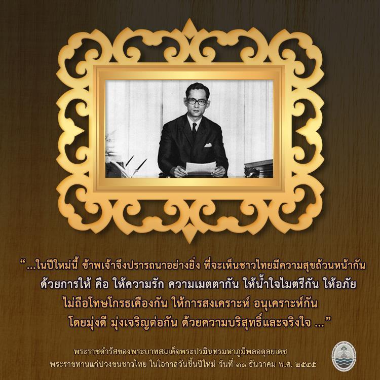 ขอให้ชาวไทยมีความสุขถ้วนหน้ากัน ด้วยการให้ คือ ให้ความรัก ความเมตตา ให้น้ำใจไมตรี ให้อภัย...