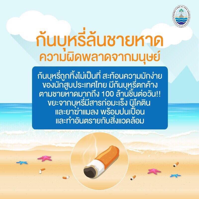ก้นบุหรี่ล้นชายหาด ความผิดพลาดจากมนุษย์