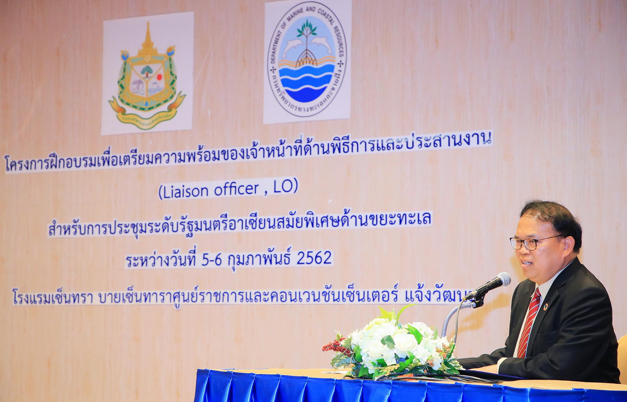 ทช. ฝึกอบรมเพื่อเตรียมความพร้อมเจ้าหน้าที่ด้านพิธีการและประสานงาน (Liaison officer: LO)