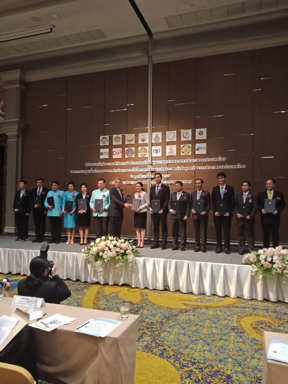 ทช.เข้าร่วมลงนามบันทึกความเข้าใจการจัดทำระบบคลังข้อมูลความหลากหลายทางชีวภาพของประเทศไทย
