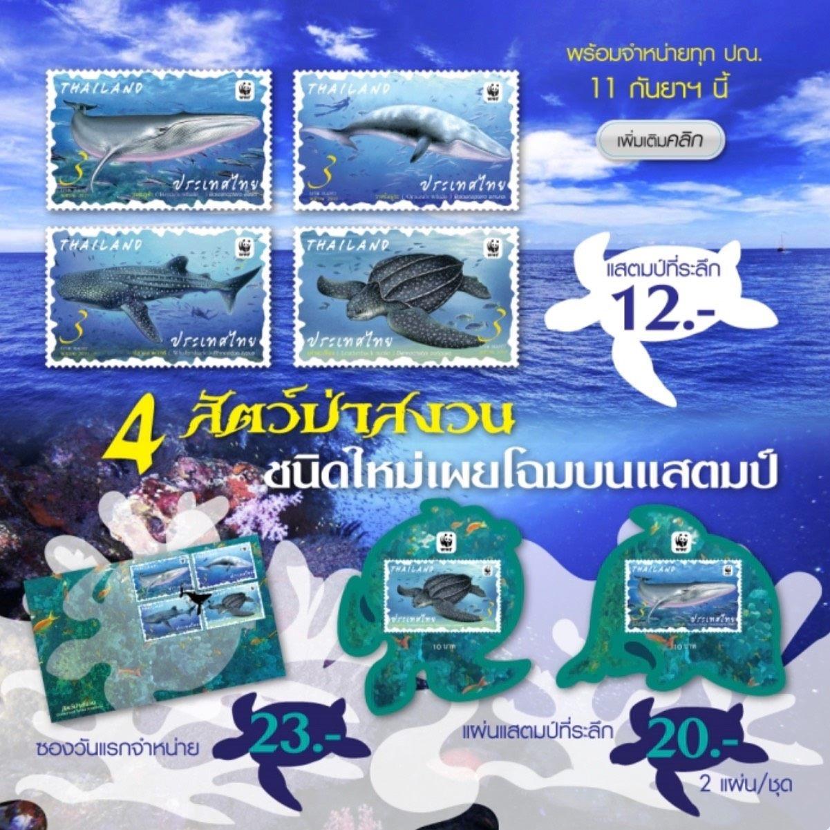 ของดี!!! แสตมป์ชุดสัตว์ป่าสงวน ผองเพื่อนสัตว์ทะเลหายากไทย