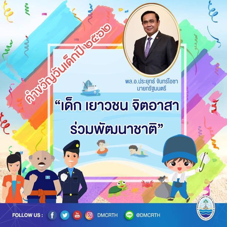 วันเด็ก ปีนี้นายกรัฐมนตรีชวนเที่ยวทำเนียบรัฐบาล