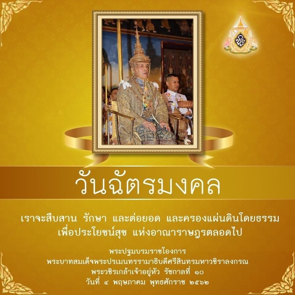 ๔ พฤษภาคม วันฉัตรมงคล - กรมทรัพยากรทางทะเลและชายฝั่ง Department of Marine  and Coastal Resources, Thailand