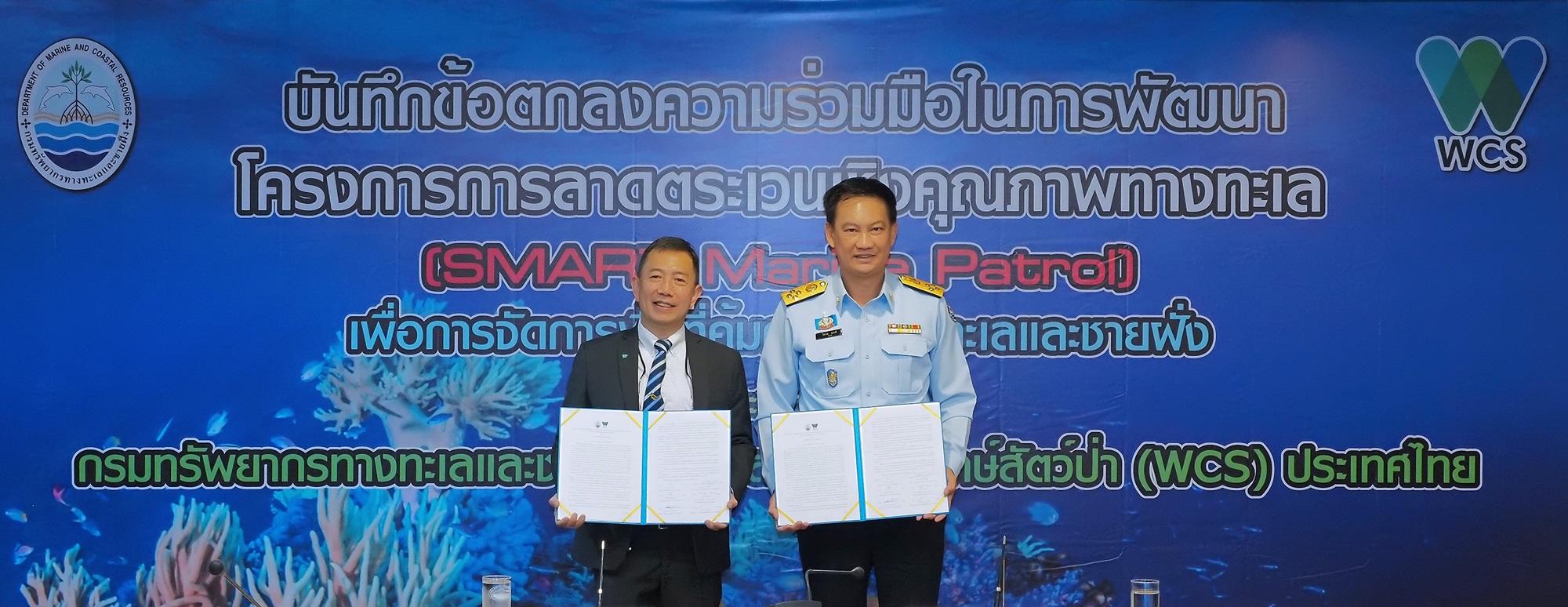 ทช. จับมือกับ WCS MOU พัฒนาโครงการลาดตระเวนเชิงคุณภาพทางทะเล