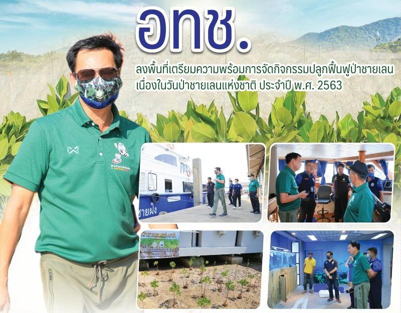 อทช. ลงพื้นที่เตรียมความพร้อมปลูกฟื้นฟูป่าชายเลน เนื่องในวันป่าชายเลนแห่งชาติ ประจำปี 2563