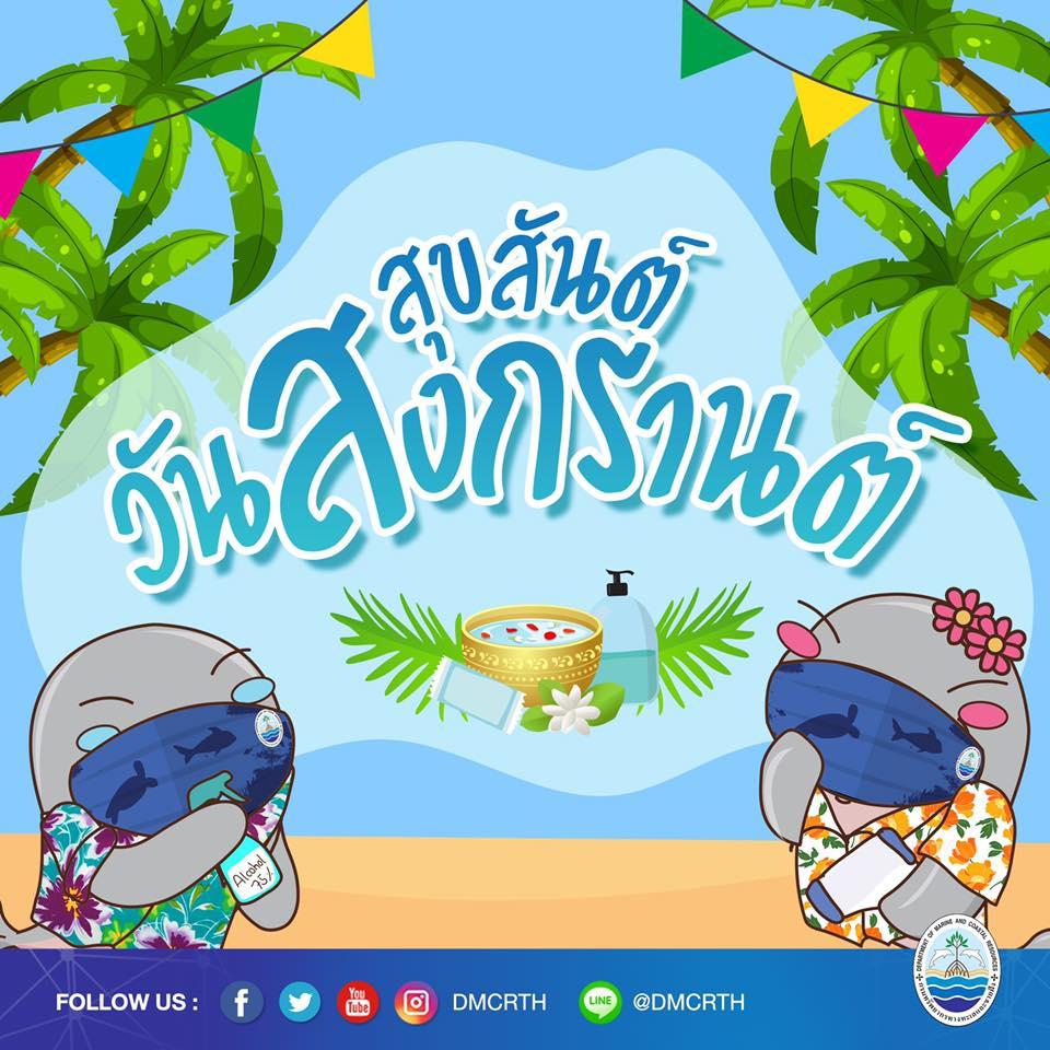 สุขสันต์วันสงกรานต์ ในช่วงโควิด-๑๙ ก็มีความสุขได้ -  กรมทรัพยากรทางทะเลและชายฝั่ง Department of Marine and Coastal Resources,  Thailand
