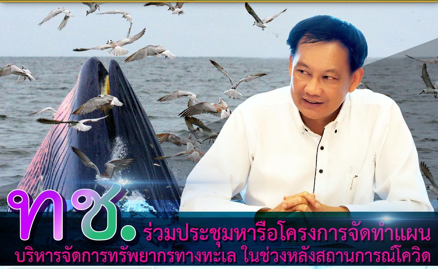 ทช. หารือโครงการจัดทำแผนบริหารจัดการทรัพยากรทางทะเล
