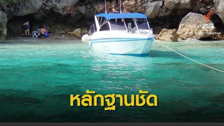 ทช.เอาผิดเรือท่องเที่ยวทิ้งสมอทับปะการังฟื้นฟู 4 ปี พังยับ