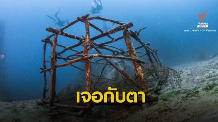 """""""วราวุธ"""" สั่งเก็บลอบดักปลา-งัดม.17 คุ้มครองพื้นที่เกาะเต่า"""