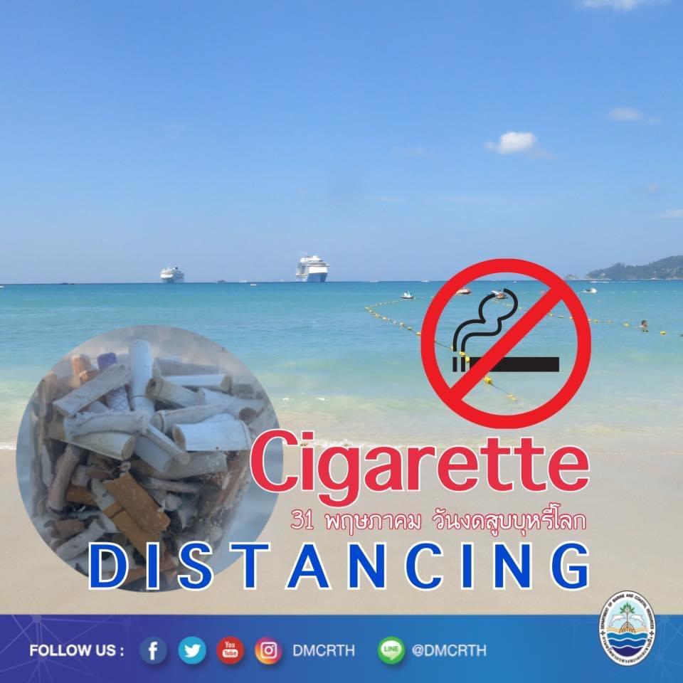 ทะเลสวย ชายหาดสะอาด วันงดสูบบุหรี่โลก