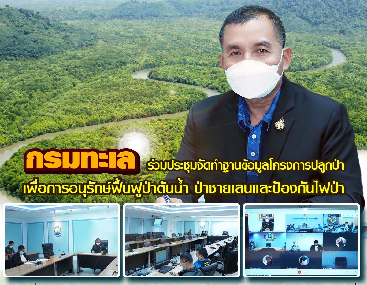 กรมทะเล ร่วมประชุมจัดทำฐานข้อมูลโครงการปลูกป่า เพื่อการอนุรักษ์ฟื้นฟูป่าต้นน้ำ ป่าชายเลนและป้องกันไฟป่า