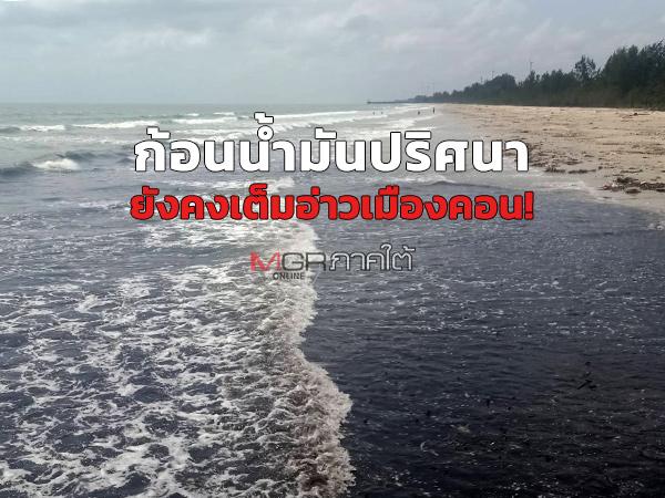 ก้อนน้ำมันปริศนายังคงเต็มอ่าวหัวไทร เมืองคอน ยาวกว่า 40 กิโลเมตร