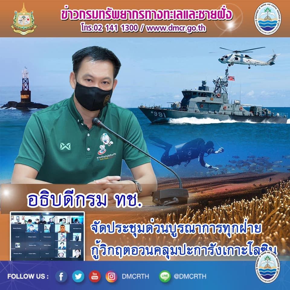 กรมทะเลจัดประชุมแผน กองทัพเรือพร้อมสนับสนุนเรือและยุทโธปกรณ์ชุดใหญ่ ร่วมอาสานักดำน้ำเตรียมปฏิบัติการเก็บกู้อวน ฟื้นความสมบูรณ์ปะการังเกาะโลซิน