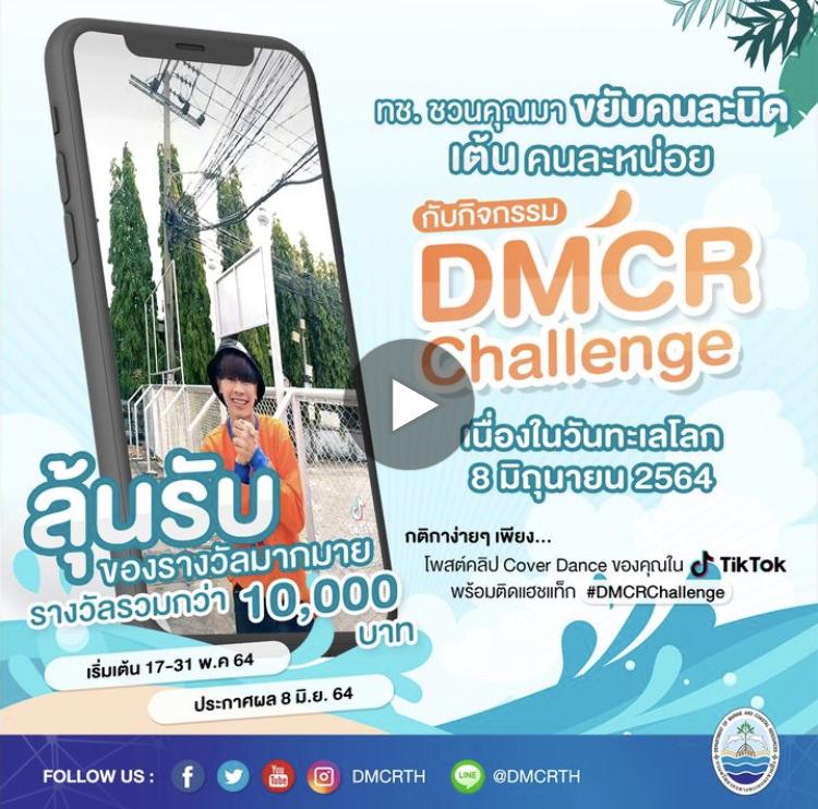 กรมทะเลชวนเต้นกับกิจกรรม DMCR Challenge เนื่องในวันทะเลโลก
