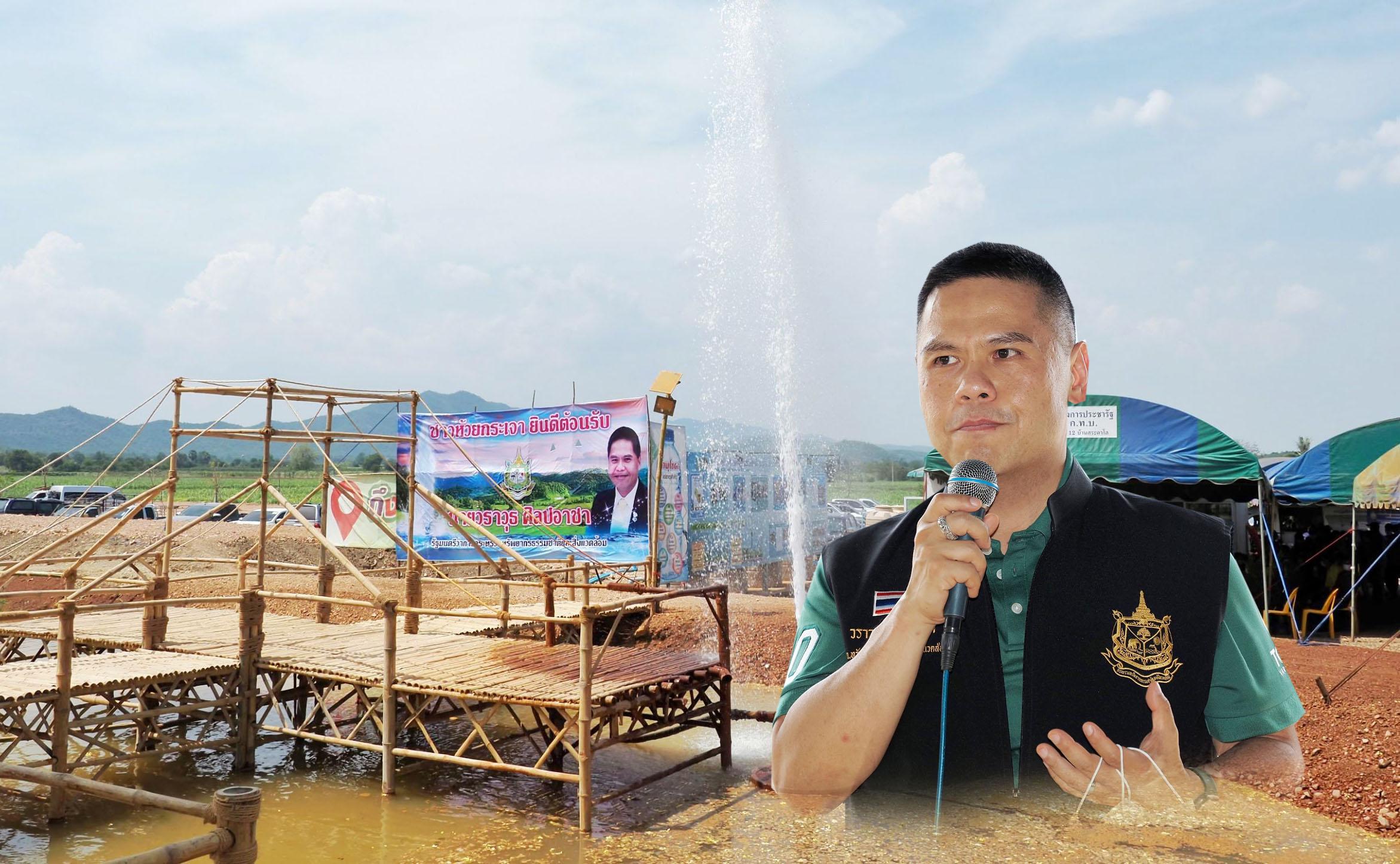 รมว. ทส. ลงพื้นที่โครงการพัฒนาน้ำบาดาล บ่อน้ำพุโซดา จ.กาญจนบุรี