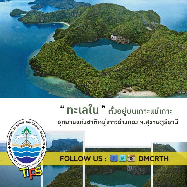 ทะเลใน อุทยานแห่งชาติหมู่เกาะอ่างทอง