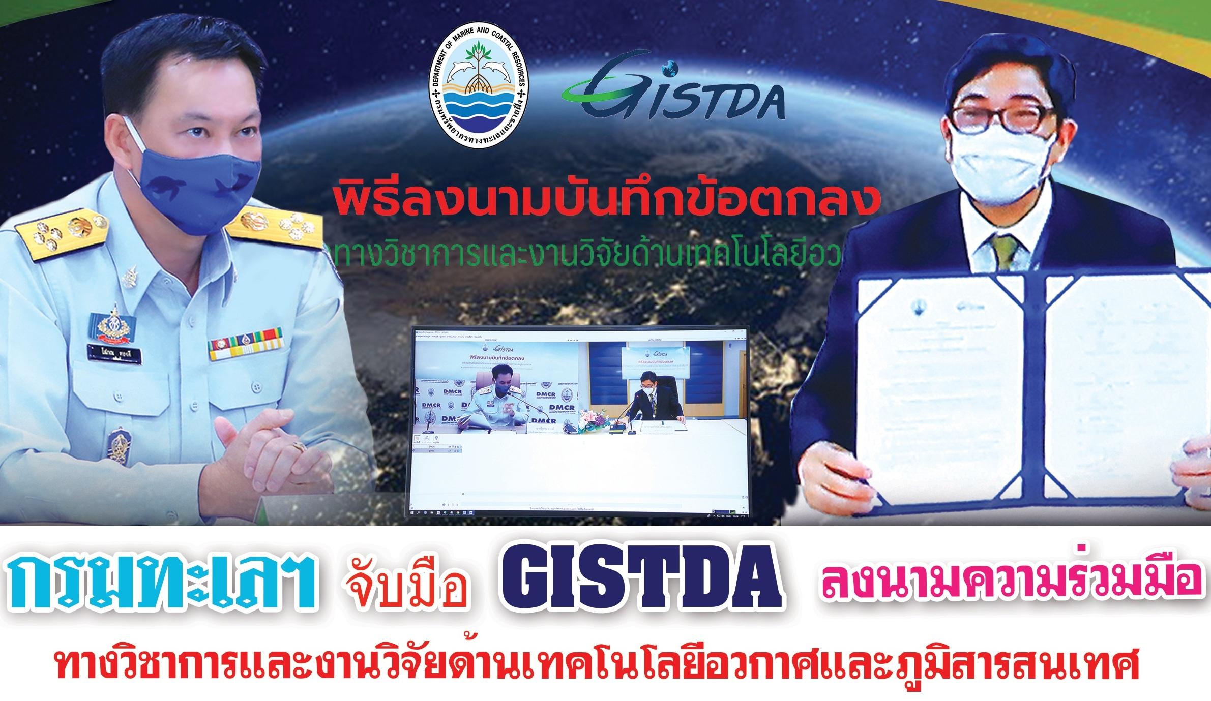 กรมทะเลฯ จับมือ GISTDA สานต่อความร่วมมือทางวิชาการและงานวิจัยด้านเทคโนโลยีอวกาศและภูมิสารสนเทศ