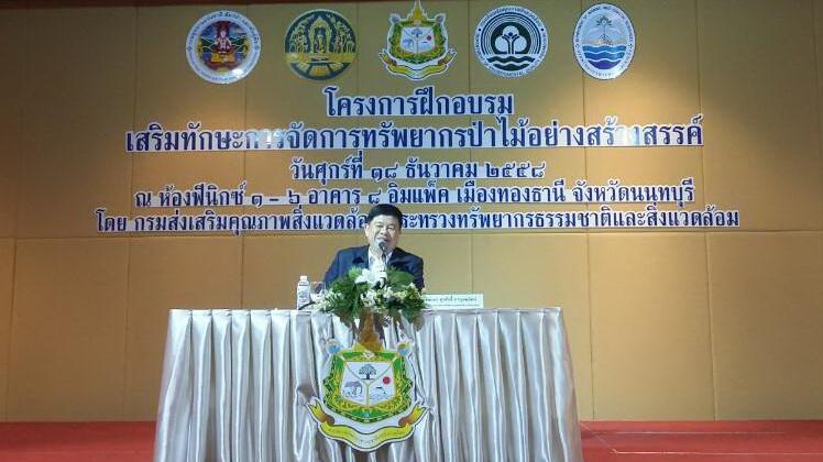 ทช.ร่วมเปิดโครงการเสริมสร้างทักษะการจัดการทรัพยากรป่า