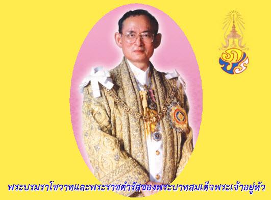 พระบรมราโชวาทของพระบาทสมเด็จพระเจ้าอยู่หัวในพิธีพระราชทานปริญญาบัตรของจุฬาลงกรณ์มหาวิทยาลัย ๑๐ กรกฎาคม ๒๕๓๕