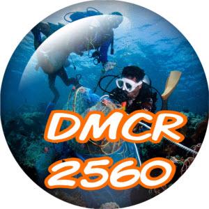 2560 : TD-07 ประชาคมปลาในแนวปะการังเทียมและแนวปะการังธรรมชาติบริเวณเกาะพีพีเล จังหวัดกระบี่