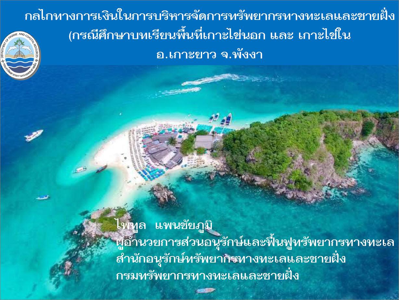 2562 : กลไกทางการเงินในการบริหารจัดการทรัพยากรทางทะเลและชายฝั่ง (กรณีศึกษาบทเรียนพื้นที่เกาะไข่นอก และ เกาะไข่ใน อ.เกาะยาว จ.พังงา