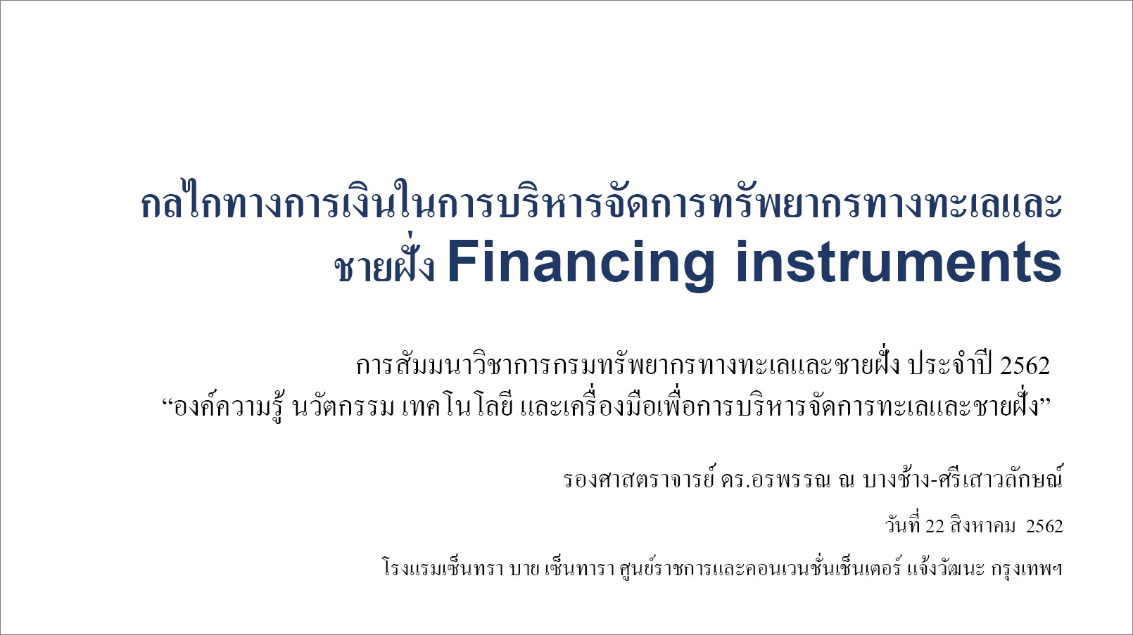 2562 : กลไกทางการเงินในการบริหารจัดการทรัพยากรทางทะเลและชายฝั่ง Financing instruments