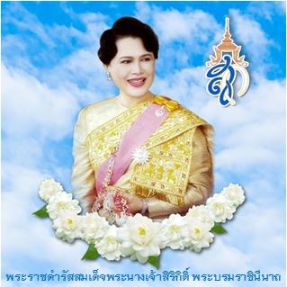 พระราชดำรัสสมเด็จพระนางเจ้าสิริกิติ์ พระบรมราชินีนาถ ในโอกาสที่ทรงพระกรุณาโปรดเกล้าฯ ให้ชาวไทยในสหรัฐอเมริกา เฝ้าทูลละอองธุลีพระบาท ณ ห้องแกรนด์บอลรูม โรงแรมเดอะพลาซ่า นครนิวยอร์ค วันที่ ๙ พฤศจิกายน ๒๕๓๔